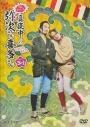 【DVD】おん・すてーじ 弥次さん喜多さん 三重の画像