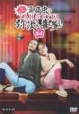 【DVD】おん・めいきんぐ 弥次さん喜多さん 三重の画像