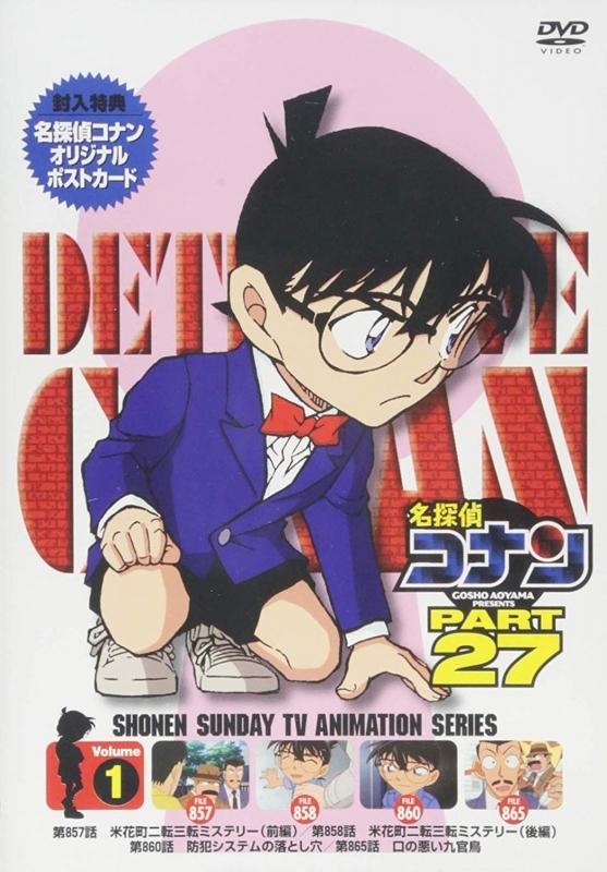 【DVD】TV 名探偵コナン PART 27 Vol.1
