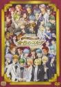 【DVD】ライブビデオ ネオロマンス・フェスタ 金色のコルダ ~15th Anniversary 通常版の画像