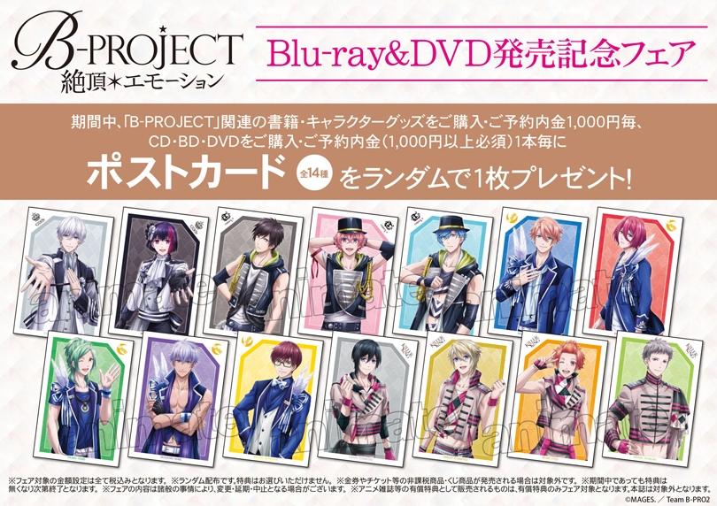 「B-PROJECT~絶頂*エモーション~」Blu-ray&DVD発売記念フェア画像