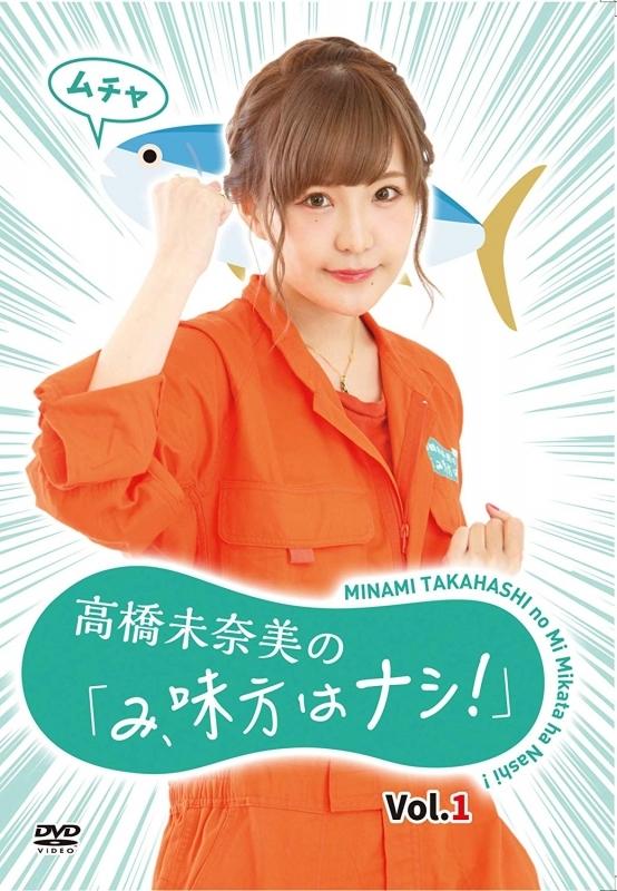 【DVD】高橋未奈美のみ、味方はナシ! Vol.1