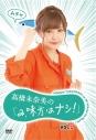 【DVD】高橋未奈美のみ、味方はナシ! Vol.1の画像