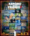 【Blu-ray】TV けものフレンズ2 第1巻 アニメイト限定セットの画像