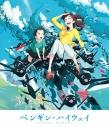 【DVD】映画 ペンギン・ハイウェイ DVD スタンダードエディションの画像