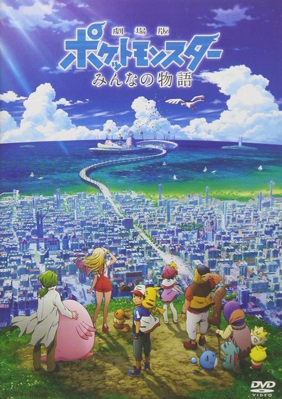 【DVD】劇場版 ポケットモンスター みんなの物語