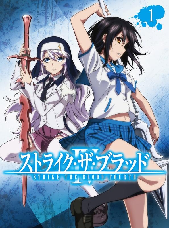 【Blu-ray】ストライク・ザ・ブラッド IV OVA Vol.1 初回仕様版