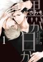 【コミック】黒か白か(1)の画像