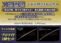 【ムック】刀剣画報 天下五剣と日本の名刀の画像