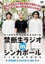 【DVD】禁断生ラジオ IN シンガポールの画像
