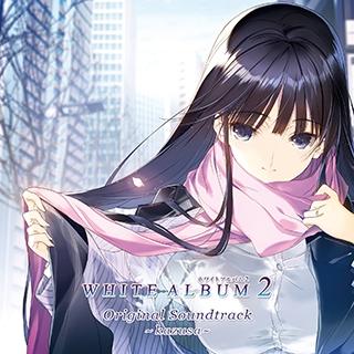 【サウンドトラック】ゲーム WHITE ALBUM2 ORIGINAL SOUNDTRACK  ~kazusa~
