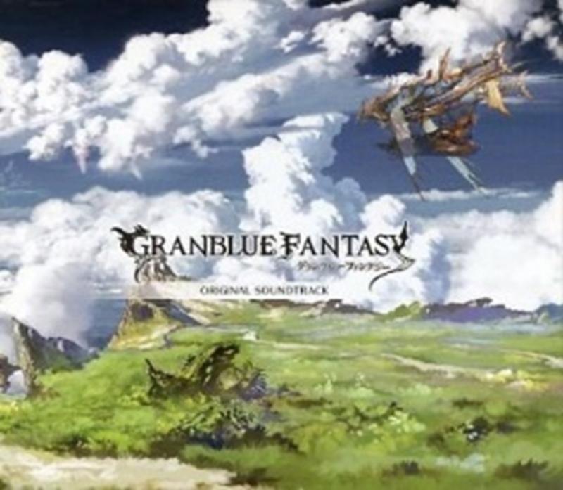 【サウンドトラック】ゲーム グランブルーファンタジー オリジナルサウンドトラック