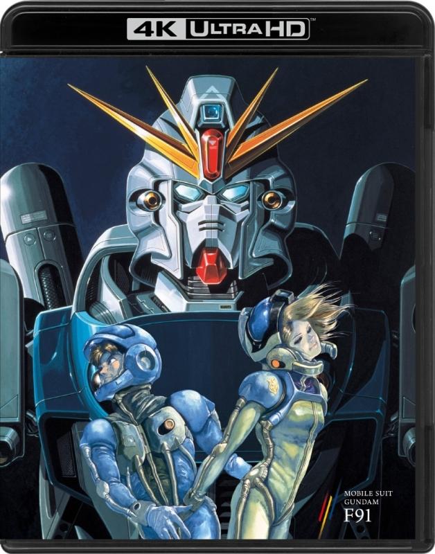【Blu-ray】劇場版 機動戦士ガンダム F91 4KリマスターBOX