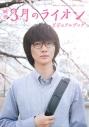 【その他(書籍)】映画 3月のライオン ビジュアルブックの画像