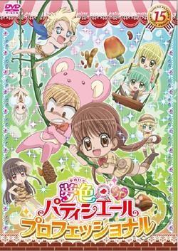 【DVD】TV 夢色パティシエール SPプロフェッショナル 15