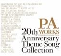 【アルバム】P.A.WORKS 20th Anniversary Theme Song Collectionの画像