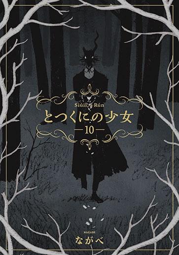 【ポイント還元版(10%)】【コミック】とつくにの少女 1~10巻セット