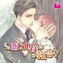 【ドラマCD】この恋、神様にご報告!? アニメイト限定盤の画像