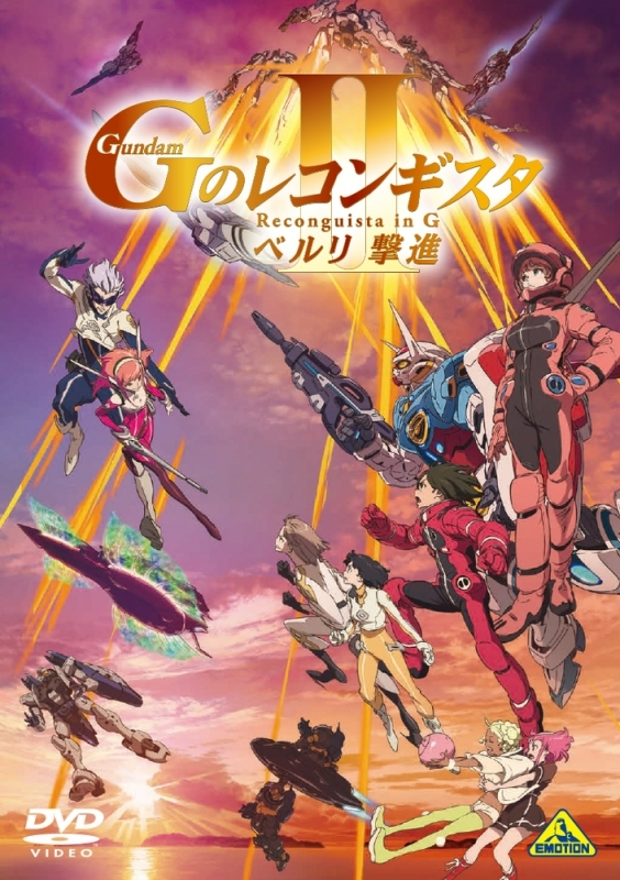 【DVD】劇場版『Gのレコンギスタ II』「ベルリ 撃進」