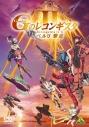 【DVD】劇場版『Gのレコンギスタ II』「ベルリ 撃進」の画像