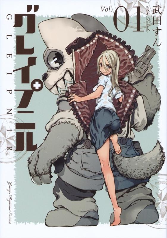【コミック】グレイプニル(1)