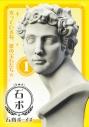 【DVD】TV 石膏ボーイズ Vol.1の画像
