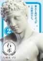 【DVD】TV 石膏ボーイズ Vol.2の画像