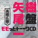 【DJCD】ウェブラジオ 高橋広樹のモモっとトーークCD 矢尾一樹盤の画像