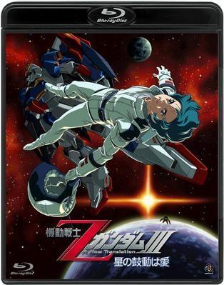 【Blu-ray】劇場版 機動戦士ZガンダムIII -星の鼓動は愛-