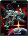 【Blu-ray】劇場版 機動戦士ZガンダムIII -星の鼓動は愛-の画像