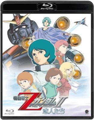 【Blu-ray】劇場版 機動戦士ZガンダムII -恋人たち-