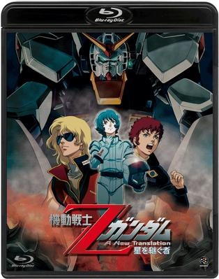 【Blu-ray】劇場版 機動戦士Zガンダム -星を継ぐ者-