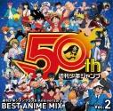 【アルバム】週刊少年ジャンプ50th Anniversary BEST ANIME MIX vol.2の画像
