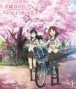 【Blu-ray】TV 南鎌倉高校女子自転車部 1の画像