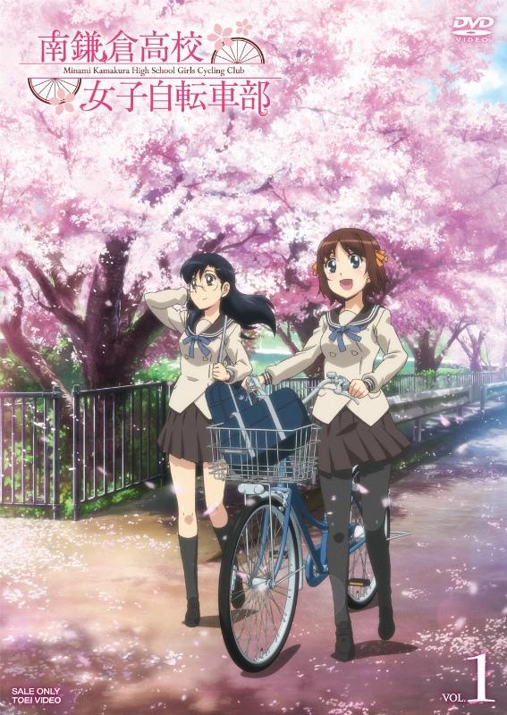【DVD】TV 南鎌倉高校女子自転車部 1