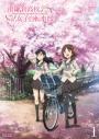 【DVD】TV 南鎌倉高校女子自転車部 1の画像