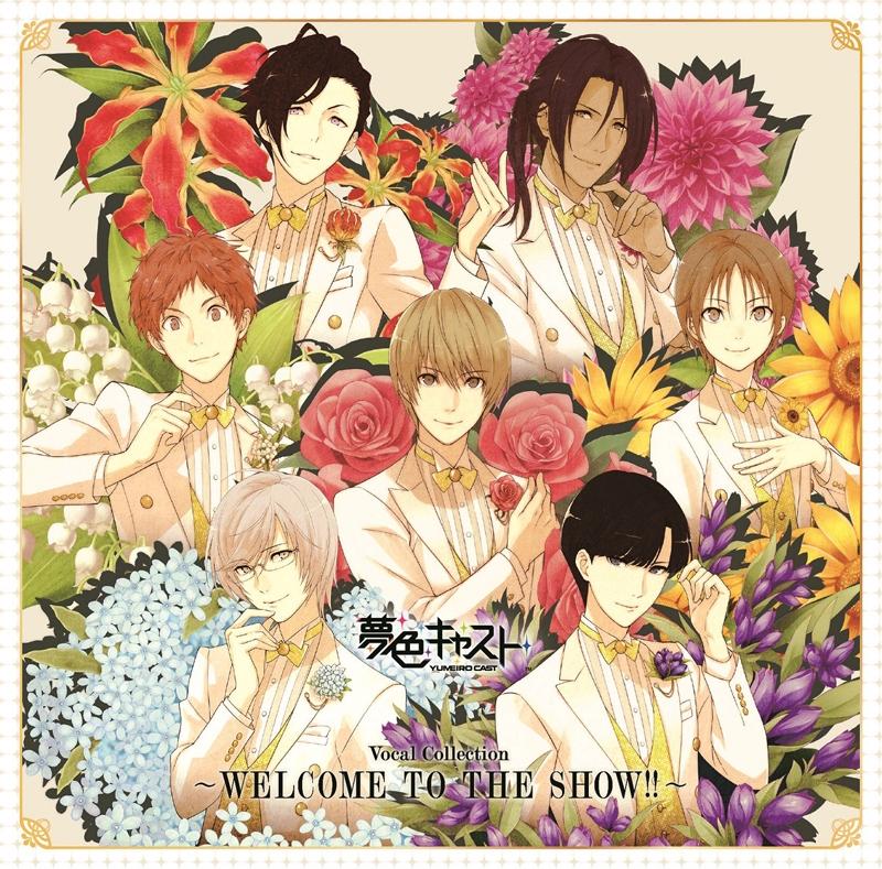 【アルバム】ミュージカルリズムゲーム 夢色キャスト ボーカルミニアルバム Vocal Collection ~ WELCOME TO THE SHOW!! ~