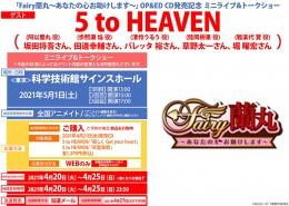 「Fairy蘭丸~あなたの心お助けします~」OP&ED CD発売記念 ミニライブ&トークショー画像