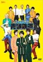【DVD】ミュージカル 青春-AOHARU-鉄道の画像