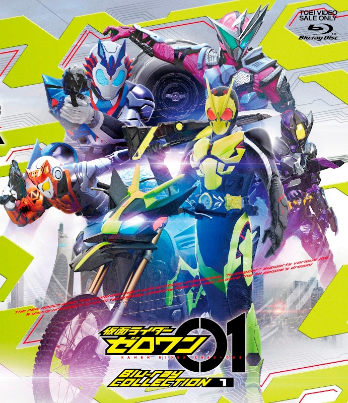 【Blu-ray】TV 仮面ライダーゼロワン Blu-ray COLLECTION 1