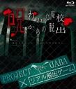 【Blu-ray】PROJECT DABA×リアル脱出ゲーム 呪われた廃校からの脱出 ―成仏させないと、ここから出られない― 通常版の画像
