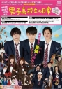 【DVD】映画 実写版 男子高校生の日常 グダグダ・エディションの画像
