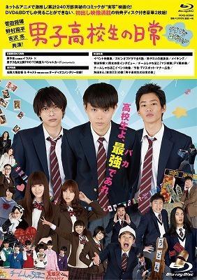 【Blu-ray】映画 実写版 男子高校生の日常 グダグダ・エディション