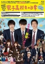 【Blu-ray】映画 実写版 男子高校生の日常 グダグダ・エディションの画像