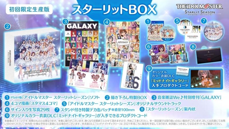 【PS4】アイドルマスター スターリットシーズン スターリットBOX アニメイト限定セット