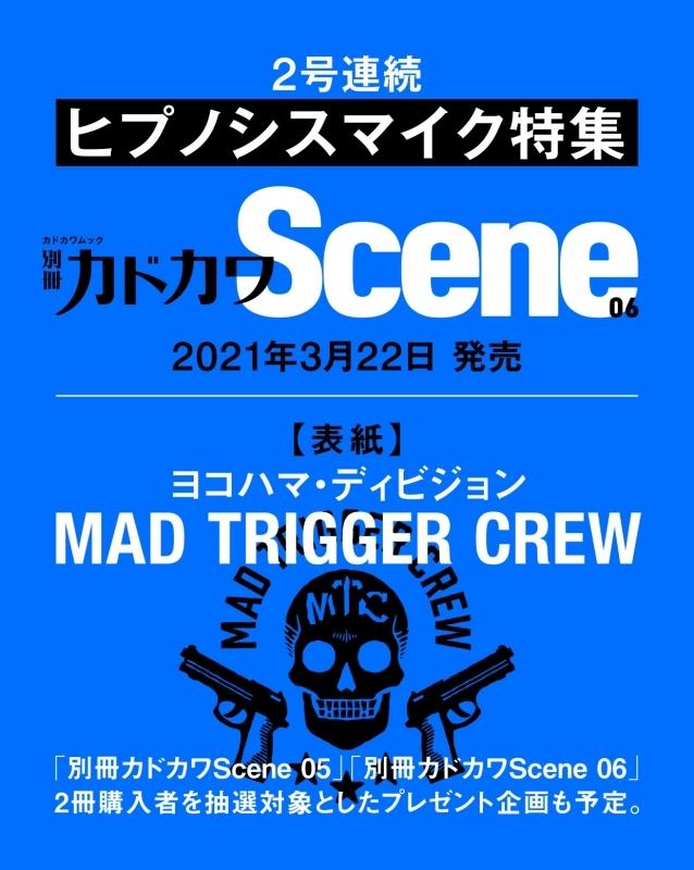 【ムック】別冊カドカワ Scene 06