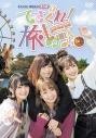 【DVD】てさぐれ!部活もの 番外編 てさぐれ!旅もの その4の画像