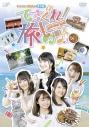 【DVD】てさぐれ!部活もの 番外編 さぐれ!旅もの その3の画像
