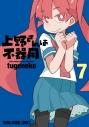 【コミック】上野さんは不器用(7) 通常版の画像