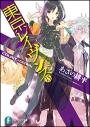 【小説】東京レイヴンズ(13) COUNT>DOWNの画像
